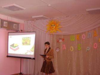 Семинар-презентация-г.-Гуково-10